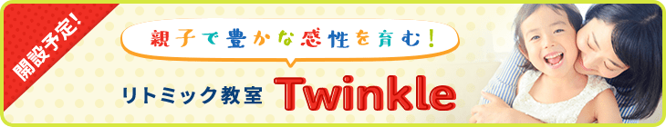 親子で豊かな感性を育む!リトミック教室 Twinkle 開設予定!